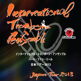 ★item002 インターナショナル・トロンボーン・アンサンブル 日本ツアー2008プログラムブック (2013)