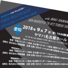 トメル・マシュコフスキー・バストロンボーン・リサイタル 9/7 愛知公演【一般】