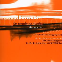 "★item023 バート・ファン・リール ""トロンボーン演奏のためのコーディネーション・トレーニング・プログラム""(日本語版)  (2005)"