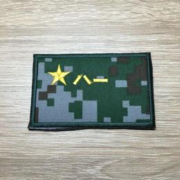 中国人民解放軍 林地迷彩 低視認 軍旗 八一 ベルクロワッペン(文字イエロー)