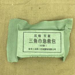 中国人民解放軍 82式 三角巾 救急パック
