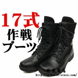 【最新17式】中国人民解放軍 作戦ブーツ