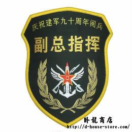 中国人民解放軍建軍90周年記念閲兵パレード儀式 副総指揮官 部隊章