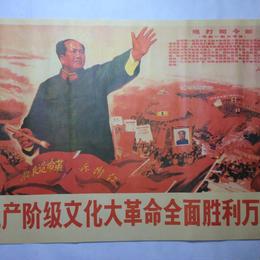 文革ポスター「無産階級文化大革命全面勝利万歳」