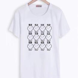 社会主義核心価値観 Tシャツ