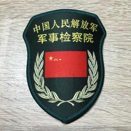 【軍事検察院】中国人民解放軍 15式部隊章