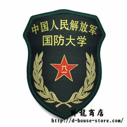 【国防大学】中国人民解放軍 15式部隊章