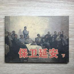 「保衛延安(下編)」中国プロパガンダ漫画(復刻版)