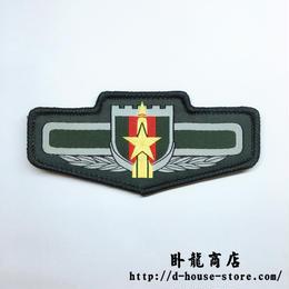 中国人民解放軍 第二砲兵 07式迷彩服用布製胸章