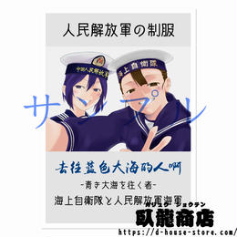 【C95同人誌】人民解放軍の制服-青き大海を往く者-海上自衛隊と人民解放軍海軍