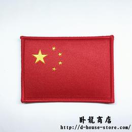 中国人民解放軍 国旗ベルクロワッペン 特戦官給品