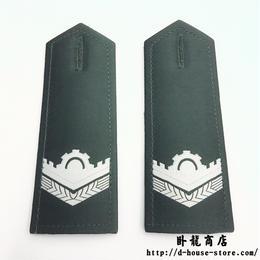 【予備役】PLA 07式 制服用肩章階級章