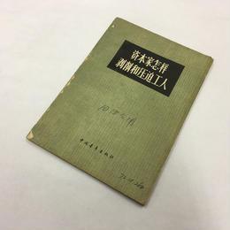 「資本主義はどうやって工人を搾取と圧迫する」 中国青年出版社 1965年