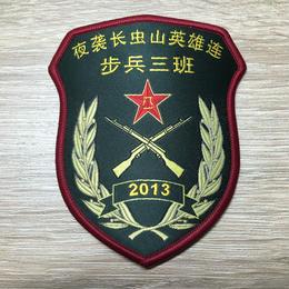 中国人民解放軍 歩兵三班 英雄部隊  部隊章