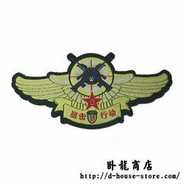 【特種ー響箭】中国人民解放軍 狙撃行動 ベルクロワッペン 胸章