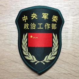 PLA15式部隊章 中央軍委 政治工作部