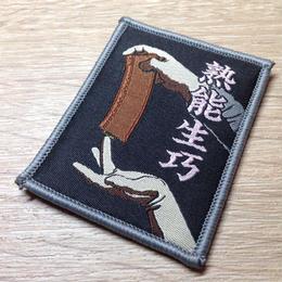 「熟能生巧(慣れれば巧くなる)」刺繍 ベルクロワッペン