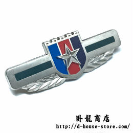 【15式中央軍委 直属単位】中国人民解放軍制服用金属製胸章