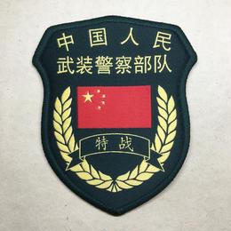 中国人民武装警察16式 武警特戦 中央管理職 迷彩服用部隊章