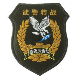 中国人民武装警察 武警特戦 猎鹰突撃隊 部隊章