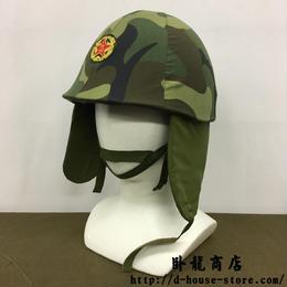 【実物】中国人民解放軍 91式(65式改良版) 空降兵用ヘルメット カバー付き