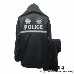 中国人民公安警察レインジャケット上下セット(防水)