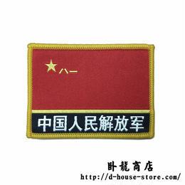 中国人民解放軍 八一軍旗ワッペン