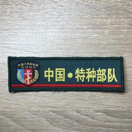 中国人民解放軍 特種兵迷彩服用 布製ベルクロ胸章