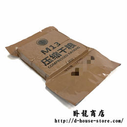 中国人民解放軍 M13式 戦闘糧食 125g 圧縮ビスケット