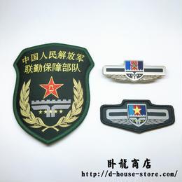 中国人民解放軍 15式 聯勤保障部隊 部隊章 布製胸章 金属製胸章