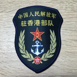 中国人民解放軍15式 部隊章 駐香港部隊 海軍