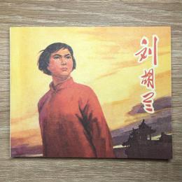 「劉胡蘭」中国プロパガンダ漫画(復刻版)