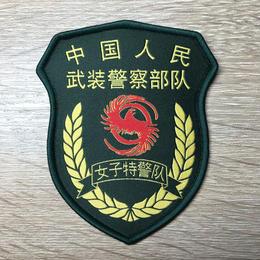 【女子突撃隊】中国人民武装警察 武警特戦 ベルクロ部隊章