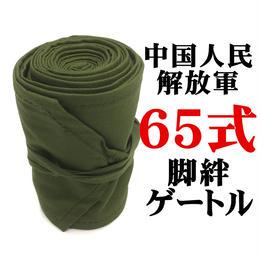 【ペア】中国人民解放軍 65式 脚絆 ゲートル