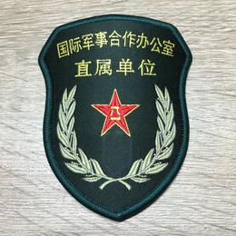 【国際軍事協力弁公室 直属単位】中国人民解放軍 15式 中央軍委部隊章
