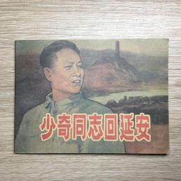 「少奇同志が延安に帰る」中国プロパガンダ漫画(復刻版)