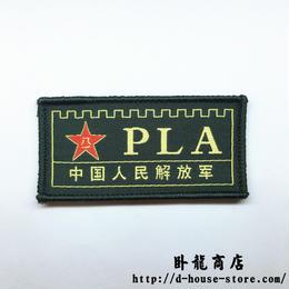 中国人民解放軍 布製胸章 ベルクロワッペン グッズ