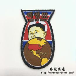 北朝鮮 お偉いさん 最高指導者 ミサイル 核ベルクロワッペン