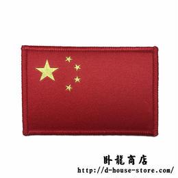 【特戦官給品】中国国旗ベルクロワッペン