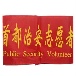 中国北京「首都治安維持ボランティア」腕章
