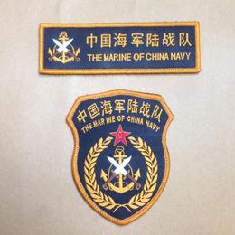 【海軍陸戦隊】中国人民解放軍 海軍 ベルクロ部隊章