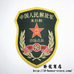 中国人民解放軍2017年建軍90周年閲兵式パレード朱日和記念部隊章