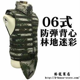 中国人民解放軍06式防弾背心 林地迷彩
