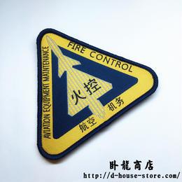中国人民解放軍 空軍14式射撃管制装置係 地面勤務 三角ベルクロワッペン