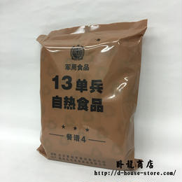 中国人民解放軍13式 MRE 戦闘糧食レーション 単兵自熱食品
