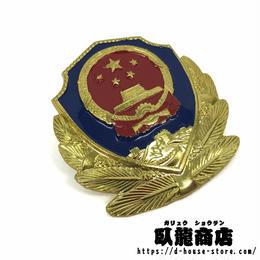 【87式】中国人民武装警察 制帽用 大帽章