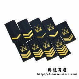 【海軍 列兵ー一級軍士長】中国人民解放軍07式夏制服シャツ&セーター&コート用筒型肩章 階級章