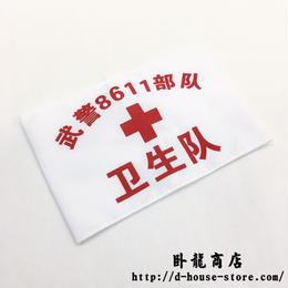 中国人民武装警察 8611部隊 衛生隊 布製アームバンド