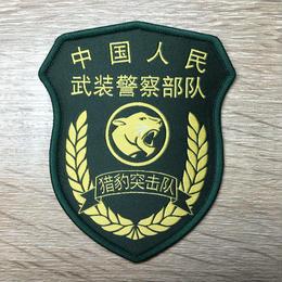 【猟豹突撃隊】中国人民武装警察 武警特戦 ベルクロ部隊章