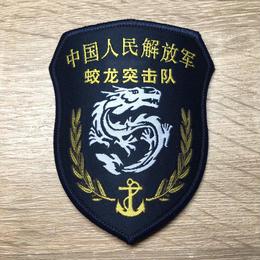 【レプリカ】中国人民解放軍 海軍特種部隊 蛟龍(みずち)突撃隊 部隊章